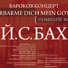 Design - Printed graphics - J.S. Bach - baroque concert